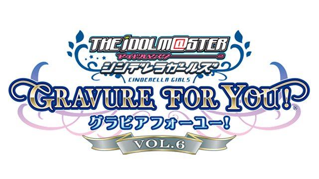 「シンデレラガールズ」の世界を満喫できる『G4U!パック』VOL.6&VOL.7の発売日が決定!