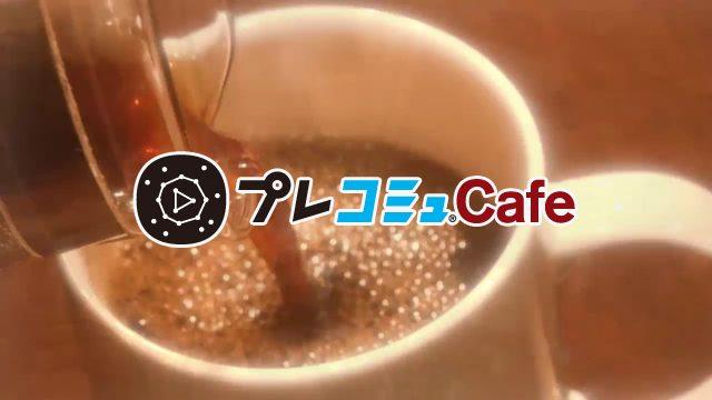 9月9日(水)20:00から生放送!