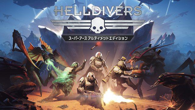 PS4®/PS3®/PS Vitaそれぞれの本編と全ての配信要素を収録! PS4®用テーマも付属する『HELLDIVERS スーパーアースアルティメットエディション』本日発売!