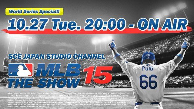 『MLB 15 THE SHOW(英語版)』ニコニコ生放送「ワールドシリーズスペシャル」 10月27日20時より配信!