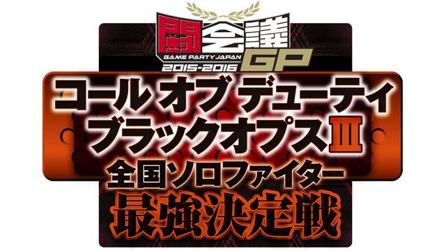 『CoD: BOIII』日本最強は誰だ!? ゲーム大会「闘会議GP」で「全国ソロファイター最強決定戦」開催決定! 2016年1月9日よりオンライン予選スタート!