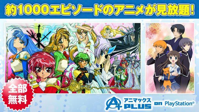 「アニマックスPLUS on PlayStation®」1月のおすすめ作品はコレ!