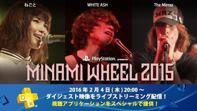"「MINAMI WHEEL 2015 EXTRA EDITION ""PlayStation Plus"" × FM802 STAGE」の興奮を再び! ダイジェスト映像を2月4日20時よりPS Plus加入者限定で配信!"