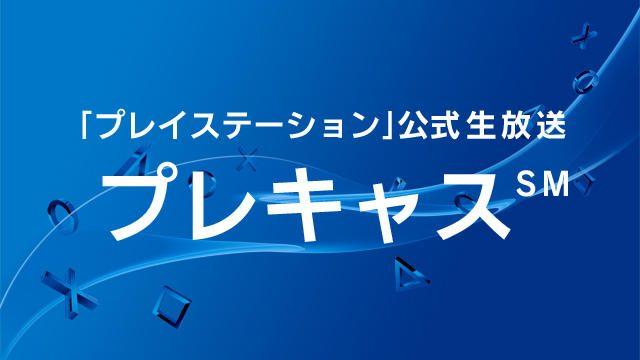 2月3日(水)20:00から生放送! 「プレイステーション」公式生放送 プレキャス℠