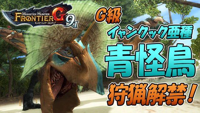 G級「イャンクック亜種」狩猟解禁! スキル「閃転」の調整を記念して、人気イベント「無双襲撃戦」が再び開催!