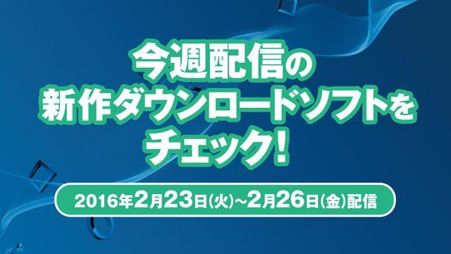 今週配信の新作ダウンロードソフトをチェック!(2月23日~2月26日配信)