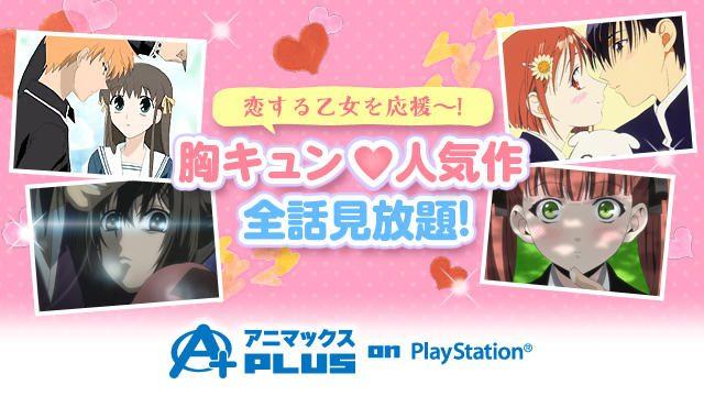 2月の「アニマックスPLUS on PlayStation®」は恋する乙女を応援! 胸キュン必至の人気アニメが見放題♪