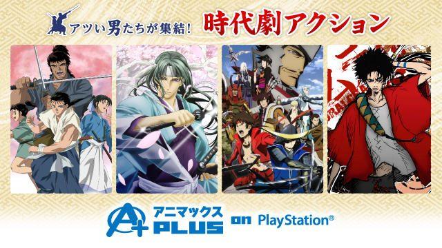 時代劇アクションも充実!無料でアニメを観るなら「アニマックスPLUS on PlayStation®」!