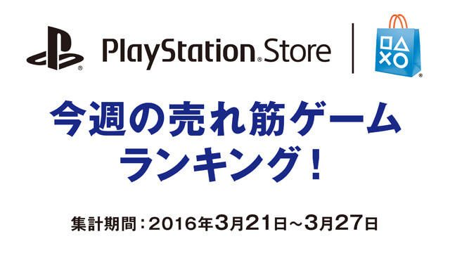 PS Store売れ筋ゲームランキング!(3月21日~3月27日)