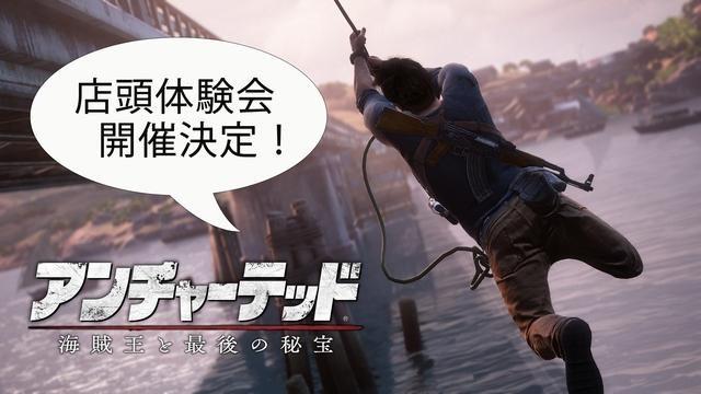 PS4®『アンチャーテッド 海賊王と最後の秘宝』店頭体験会を実施! 体験者にはオリジナルグッズのプレゼントも!