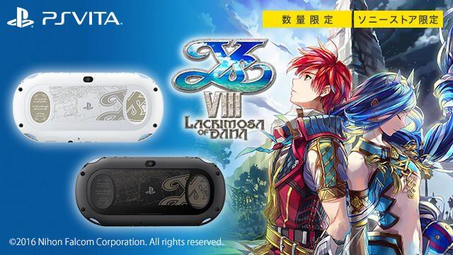 『イースⅧ』PS Vita刻印モデルが数量限定で7月21日発売決定! 本日より予約受付スタート!