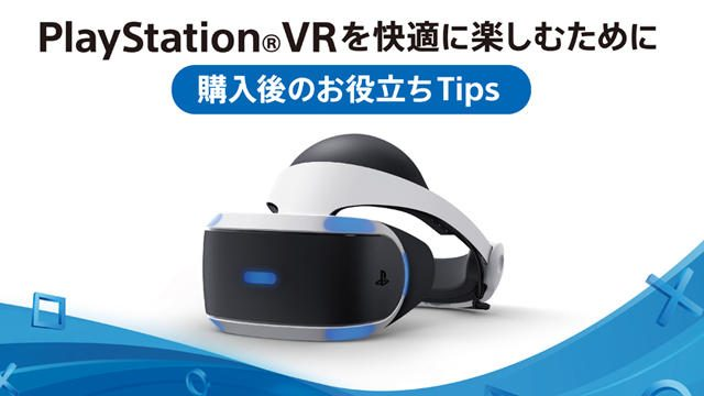 PlayStation®VRを快適に楽しむために──購入後のお役立ちTips