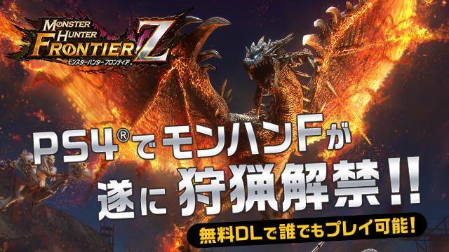 """新たな舞台、新たな絆──PS4®に""""モンハンF""""来たる!! 本日より待望のPS4®版『MHF-Z』がサービス開始!"""