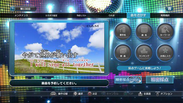 """『カラオケ@DAM for """"PlayStation 4″』本日11月25日配信スタート! 手軽に""""おうちカラオケ""""を楽しもう!"""