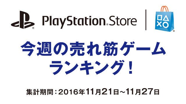 PS Store売れ筋ゲームランキング!(11月21日~11月27日)