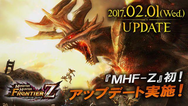 『MHF-Z』初のアップデートを本日実施! 続々登場予定の新モンスターやリファイン要素をチェック!