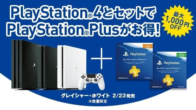 対象店舗でPS4®と「PS Plusカード」を同時購入すると、最大1,000円OFF! 本日2月6日よりキャンペーン実施!