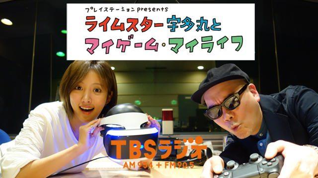 PS公式ラジオ番組『ライムスター宇多丸とマイゲーム・マイライフ』次回放送は4月22日! ゲストは「夏菜」!