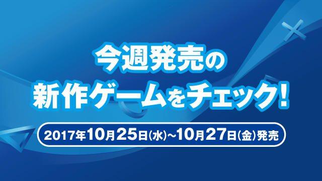 今週発売の新作ゲームをチェック!(PS4®/PS Vita 10月25日~10月27日発売)