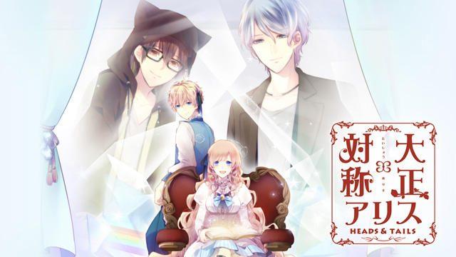 乙女のためのフェアリーテイル『大正×対称アリス』待望のファンディスクが12月7日発売!