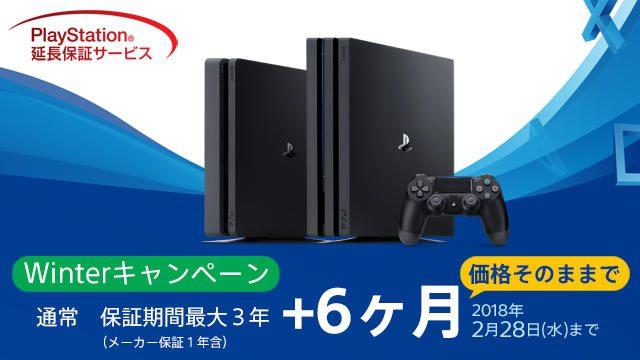 保証期間をさらに6ヶ月延長! PS4®/PS4®Proが対象の延長保証サービス Winterキャンペーンが本日スタート!