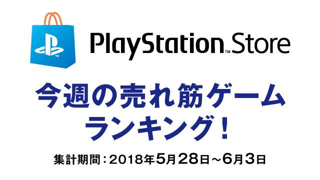 PS Store売れ筋ゲームランキング! (5月28日~6月3日)