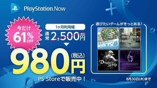 本日8月15日より期間限定で「PS Now 1ヶ月利用権」を980円(税込)で販売!