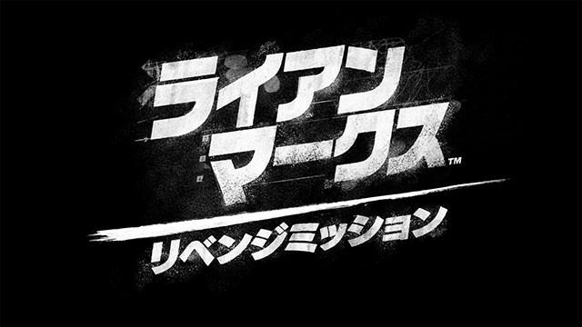 【PS LineUp Tour】PS VR『ライアン・マークス リベンジミッション』日本版アナウンストレーラーを公開!