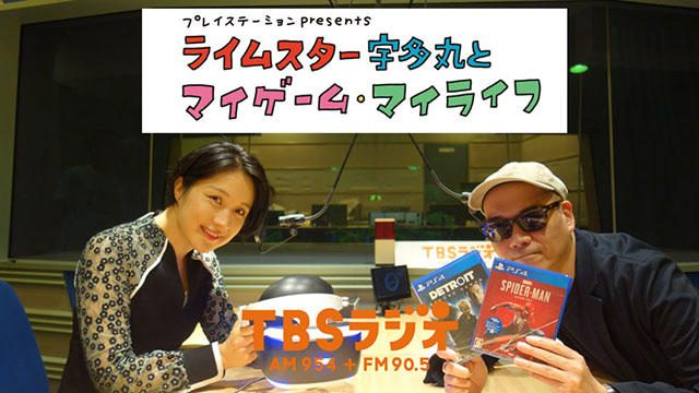 毎週木曜放送! PS公式ラジオ番組『ライムスター宇多丸とマイゲーム・マイライフ』10月4日ゲストは犬山紙子!