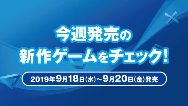 今週発売の新作ゲームをチェック!(PS4® 9月18日~9月20日発売)